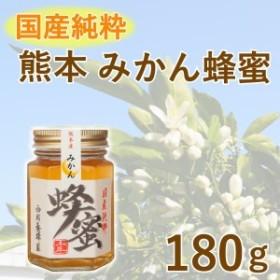 はちみつ 国産 純粋100% 熊本 みかん 180g 天然甘味料パンケーキ紅茶