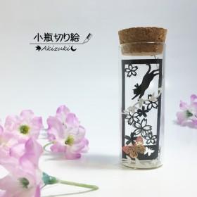 小瓶切り絵:「花の季節に」シリーズ ~ネコ×サクラ(D)~