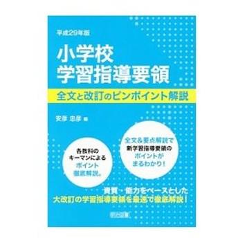 小学校学習指導要領 平成29年版/安彦忠彦