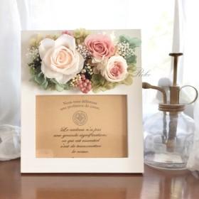 プリザーブドフラワー アレンジ フォトフレーム ナチュラルアンティーク ホワイトフレーム 母の日 結婚祝い 両親贈呈
