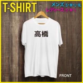 【高橋】名前Tシャツ/白【送料込】