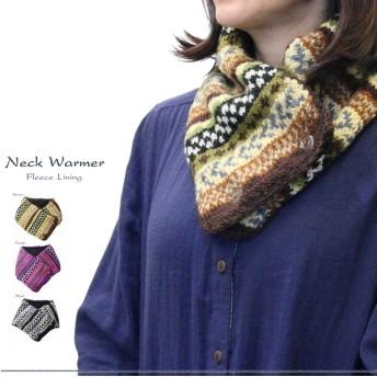ネパール 手編み ウール 裏地付き 編みこみ ノルディック フェアアイル ボタン付き ネックウォーマー PT-509