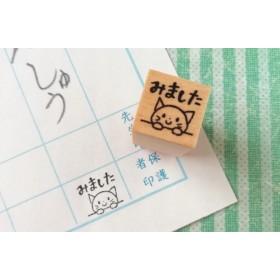 【連絡帳や宿題に♪】1.2㎝☆みました猫スタンプ