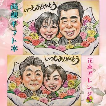 結婚式 両親ギフト 大人気・花束inアレンジ *似顔絵