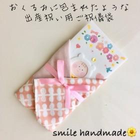 再販 送料込み ◆ ご祝儀袋 ガーゼ 出産祝い おくるみ ハンカチ nina 葉っぱ ピンク ギフト 出産祝い