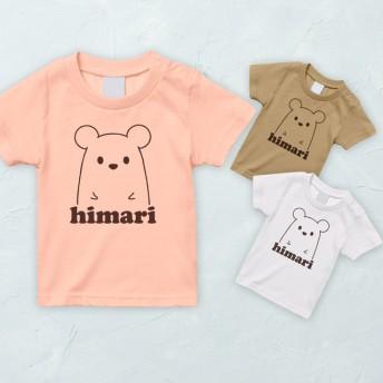 【名入れOK】シロクマのお名前Tシャツ お揃い_T031