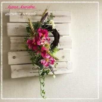 長さ36㎝ピンクのコスモスのオータムリース【C】◆造花