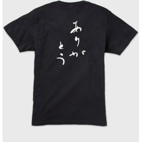 「ありがとう」本格的筆文字Tシャツ