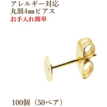 [100個]サージカルステンレス/丸皿ピアス/4mm/キャッチ付き [ゴールド金]金属アレルギー対応/パーツ
