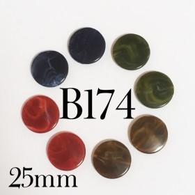 【8個】ラウンド マーブル アクリルビーズ 25mm