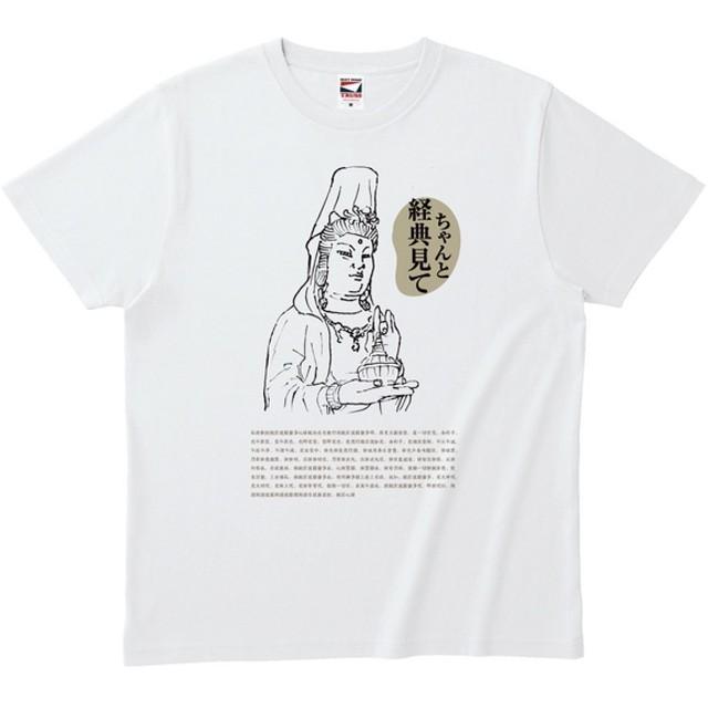 BUTSU-BUTSU Tシャツ ちゃんと経典みて