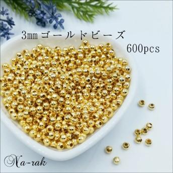 3㎜玉ビーズ スペーサー ゴールド 600個 # 3㎜ ビーズスペーサー 大量 メタルビーズ