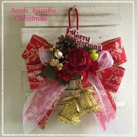 長さ33cmクリスマスのドアベル大◆造花・リース・壁掛け
