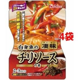 凄味白身魚のチリソースの素(86g4袋セット)[中華調味料]