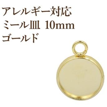 [10個] ステンレス / ミール皿 / 10mm [ ゴールド 金 ] パーツ / レジン / 金属 アレルギー 対応