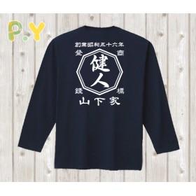 大人用長袖Tシャツ☆お名前入り☆商店風デザイン