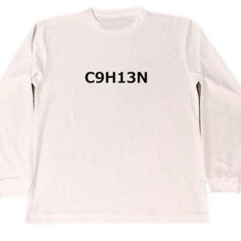 アンフェタミン 化学式 ドライ ロング Tシャツ ドラッグ 理系 元素記号 ADHD