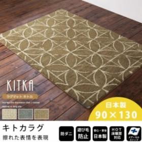 ラグマット 北欧 ラグ おしゃれ カーペット 絨毯 防ダニ 長方形 日本製 キトカラグ 90×130 グレー ベージュ 幾何学柄 リビング 夏用