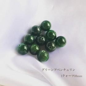 グリーンアベンチュリン(クォーツ)★8mm