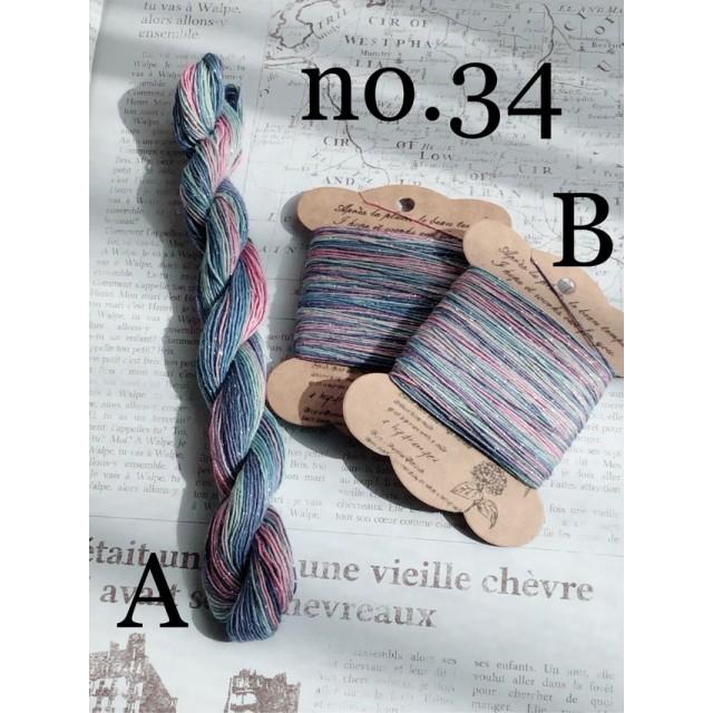 手染め刺し子糸no.34B