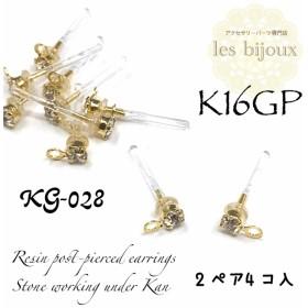 【K16GP】日本製*樹脂ポストピアス*カン付ストーン(ペア)2ペア4個入[KG-028]