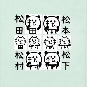 『松田』『松本』『松村』『松下』お名前はんこ パンダ ネコ