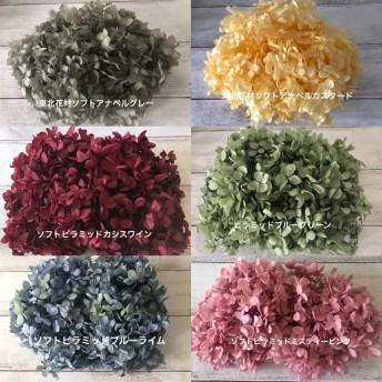 新色入荷 ️色変え可 ハーバリウム花材プリザーブドフラワー