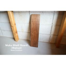 100[Muku Shelf Board (Wulnut)] ウォールナット 棚板 無垢材