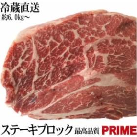 かたまり肉 塊肉 US産最高品質プライム 霜降りステーキブロック 量り売り 大容量約6kg~