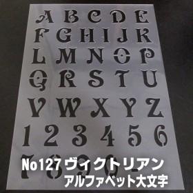 アルファベット大文字縦サイズ3cm基準★書体ヴィクトリアン ステンシルシート NO127