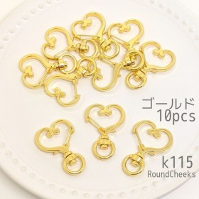 ハート型ナスカン ゴールド 10個入り キーホルダー【k115】