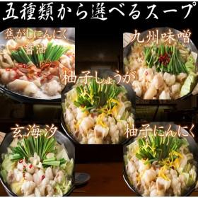 「もつ鍋用追加スープ」博多柚子もつ鍋松葉の追加具材