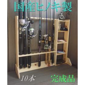 ロッドスタンド 10本 小物置き 国産ヒノキ製