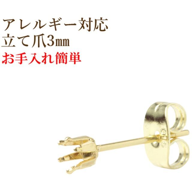 [10個]サージカルステンレス/立て爪3mmピアス[ ゴールド 金 ]キャッチ付き/パーツ