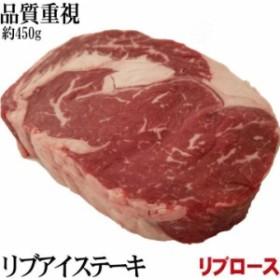 肉厚 リブアイ ロースステーキ 約450g 穀物肥育牛