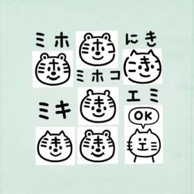 『ミホ』『ミホコ』『にき』『ミキ』『エミ』お名前はんこ ねこ トラ