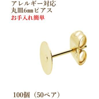 [100個] サージカル ステンレス / 丸皿ピアス / 6mm [ ゴールド 金 ] キャッチ付き / パーツ / 金属アレルギー 対応 / 金具 / 素材