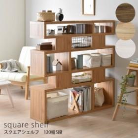収納ラック 棚 収納 ラック おしゃれ オープンラック Square Shelf スクエアシェルフ 壁面収納 木製 オープンシェルフ 120幅5段