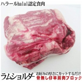 【数量限定】【ラムショルダー】約1.4kg前後【量り売り】ケバブ、焼肉、煮込み料理や炒め物等、いろんな料理に使える部位です。