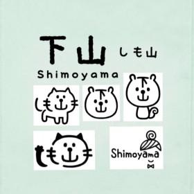 『下山』『しも山』『Shimoyama』お名前はんこ ねこ リス 女の子