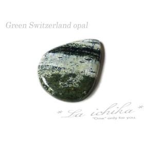グリーンスイスオパール ルース カボッション