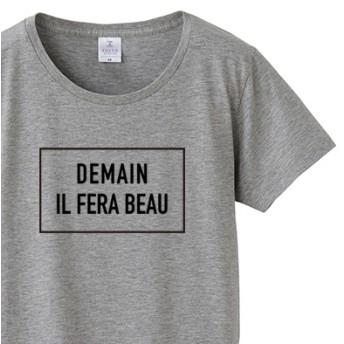 【やや薄手】明日は晴れる〜Demain, il fera beau.〜フランス語ロゴ 女性S〜Lサイズ Tシャツ【受注生産品】