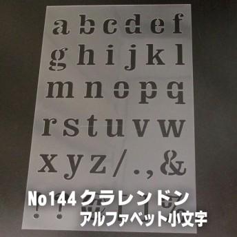 アルファベット小文字★大文字縦3cm基準★クラレンドン書体★ステンシルシートNO144