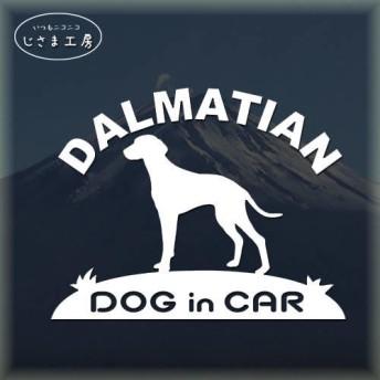 ダルメシアン犬の白色ステッカードッグインカ―(色変更可です)