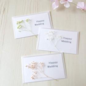 かすみ草のメッセージカード トレーシングペーパーの封筒付き Happy Wedding ナチュラル プリザーブドフラワー ブライダル 結婚