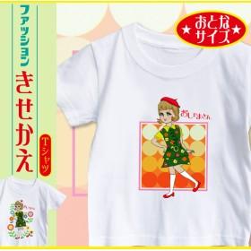 【きせかえ】自分で選べる着せ替えTシャツ おとなサイズ おしゃまさん 洋服を選べる レトロ カワイイ オリジナル ファッション