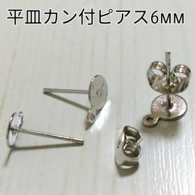 【100個】6mm カン付きピアス金具 シルバー 鉄製