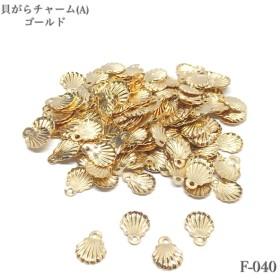 貝がらチャーム(A) ゴールド【30個】