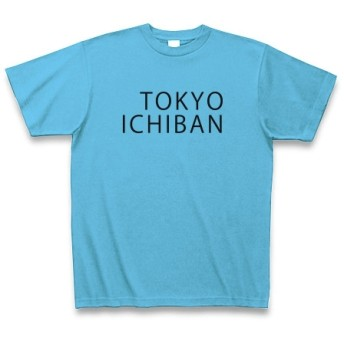 TOKYOICHIBAN◆アート文字◆ロゴ◆ヘビーウェイト◆半袖◆Tシャツ◆シーブルー◆各サイズ選択可