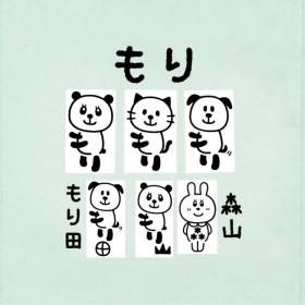 『もり』『もり田』『森山』お名前はんこ ねこ パンダ 犬